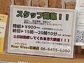 Hour Glass(アワーグラス) あまがさきキューズモール店