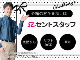 【長田区】未経験OKの特別養護老人ホーム