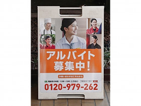 ガスト 沼田インター店