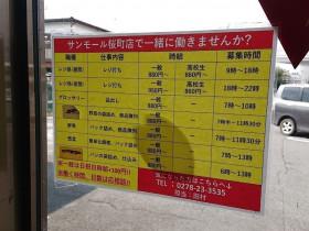 サンモール桜町店