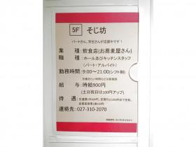 信州そば処 そじ坊 高崎駅モントレー店
