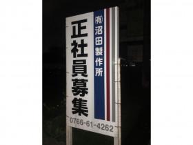 (有)沼田製作所