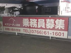 (株)スリーティ運輸 本社