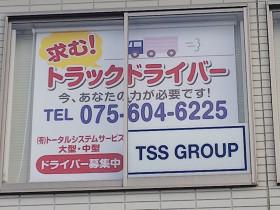 トータルサポート物流 株式会社