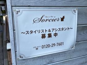 hair make sorcier(ヘアサロン ソルシエ)