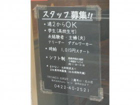 フレッシュネスバーガー 三鷹北口店
