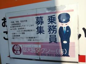 都大路タクシー株式会社