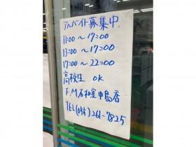 ファミリーマート 石和窪中島店