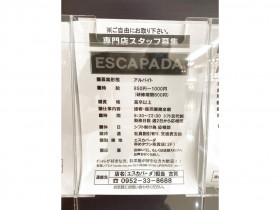 ESCAPADA(エスカパーダ) ゆめタウン佐賀店