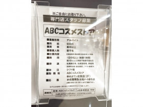 ABCコスメストア ゆめタウン佐賀店