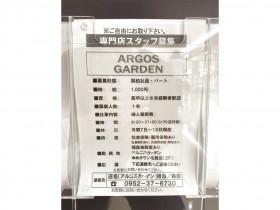 ARGOS GARDEN(アルゴスガーデン) 佐賀店