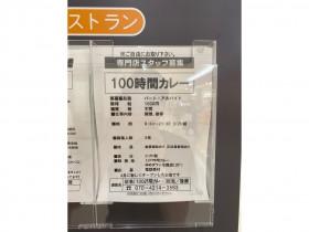 100時間カレー ゆめタウン佐賀店