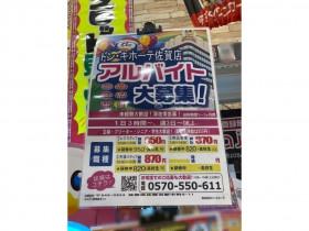 ドン・キホーテ 佐賀店