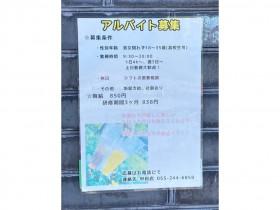 台湾茶房 WHITE ALLEY (ホワイトアレイ)甲府店