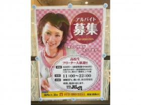 鶴橋風月 ガーデンパーク和歌山店