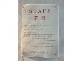 elvence-deux 紀伊川辺イズミヤスーパーセンター店