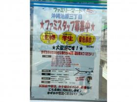 ファミリーマート沖縄池原三丁目店