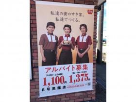 すき家 8号黒部店