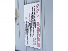 徳島第一交通(株) 鳴門営業所