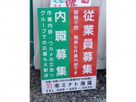 有限会社 ミナト海藻