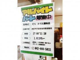 ぐぅ トリエ京王調布店