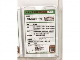 CABステーキ mozoワンダーシティ上小田井店