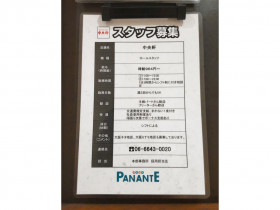 中央軒 京阪天満橋店