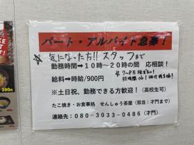 せんしゅう茶屋 イズミヤスーパーセンター紀伊川辺店