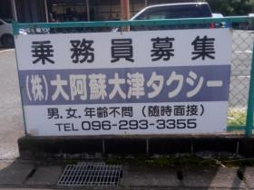 株式会社 大阿蘇大津タクシー