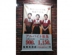 すき家 塩竈北浜店