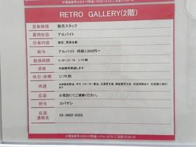 RETRO GALLERY(レトロギャラリー) アリオ亀有店