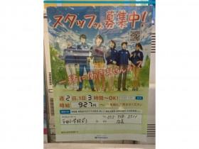 ファミリーマート 平田小学校前店