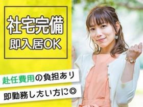 株式会社FMC 広島営業所/徳山エリア