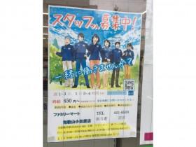 ファミリーマート 和歌山小松原店