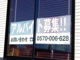 スシロー 山形北店