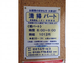 株式会社ゼネラルサービス(イオン伊勢原店)