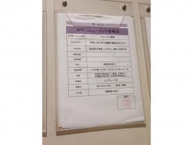 ヤマハミュージック 長崎店