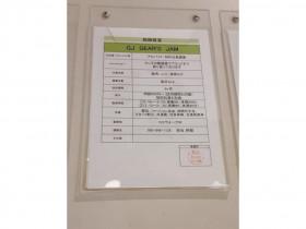GJ GEAR's JAM(ギアーズジャム) 長崎ココウォーク店