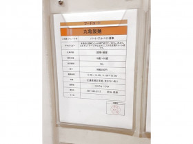 丸亀製麺みらい長崎ココウォーク店