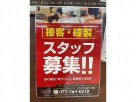リフォームブティック イズミヤ紀伊川辺店