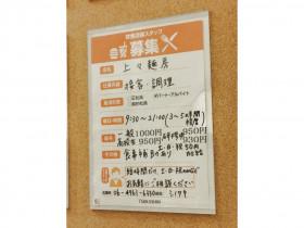 上々麺房(シャンシャンメンボウ) グンゼタウンセンターつかしん店