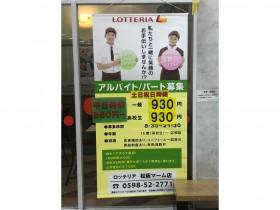 ロッテリア 松阪マーム店