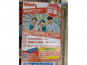 ウォンツ 銀山店