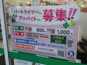 西松屋 フォレオ新居浜店