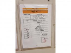 マクドナルド みらい長崎ココウォーク店