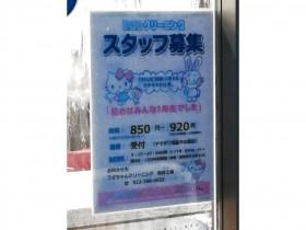 うさちゃんクリーニング ヤマザワ塩釜中の島店