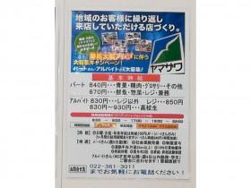 (株)ヤマザワ 塩釜中の島店