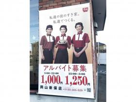 すき家 岡山新保店