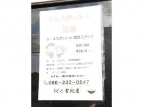 うどん宥紀屋(ゆきや)