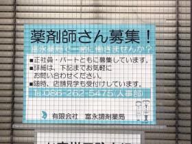 富永薬局 岡大病院前店